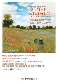 [[잠정중단]] <모네와 인상파 레플리카 체험展> 포스터